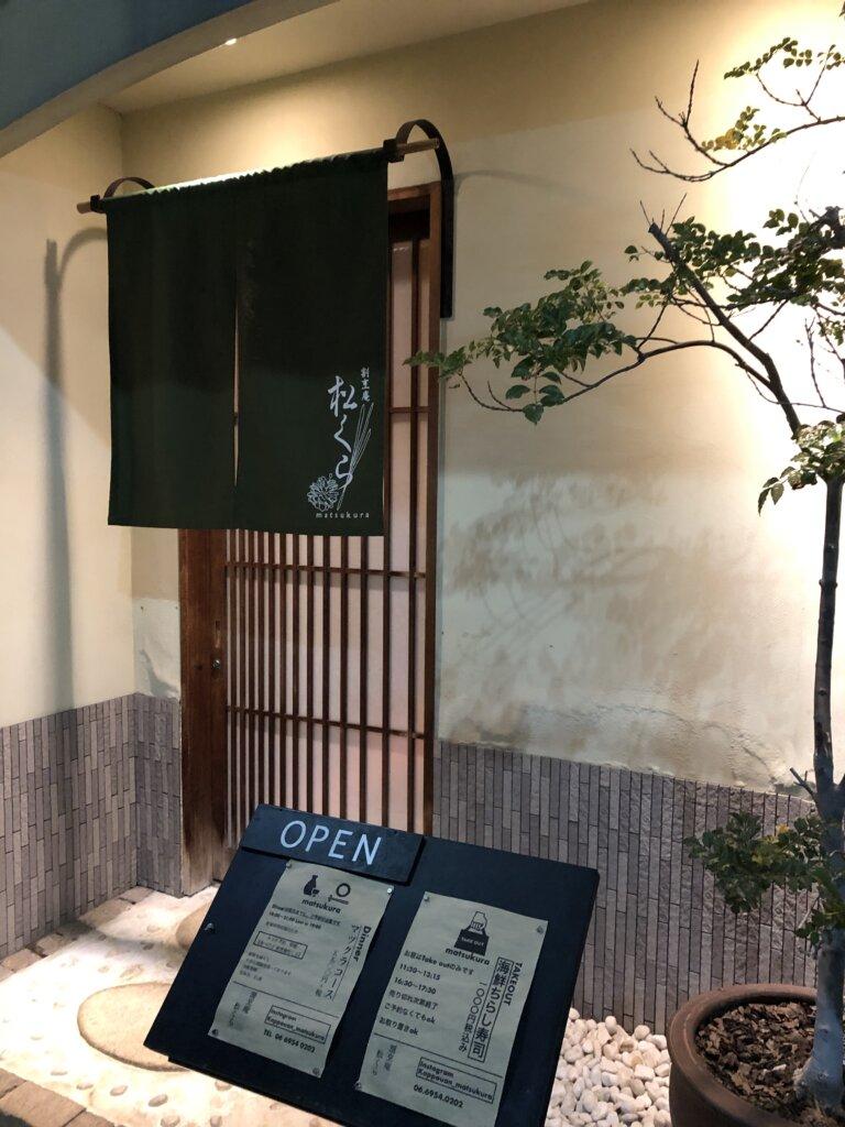 京街道割烹庵松くら(入り口)