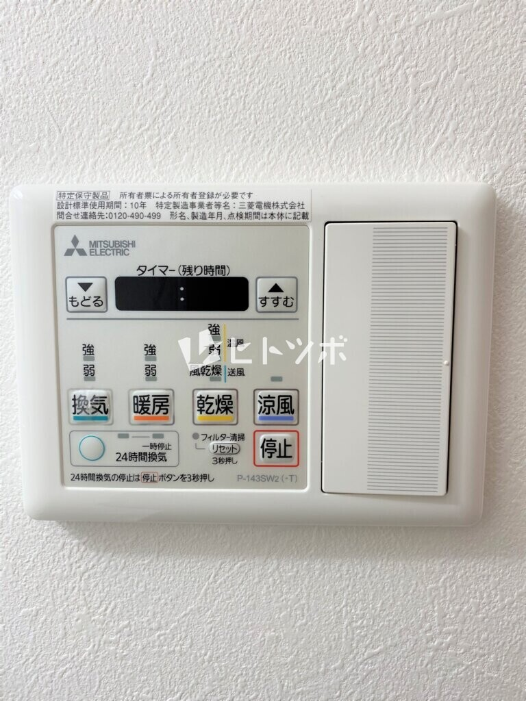浴室換気暖房乾燥機
