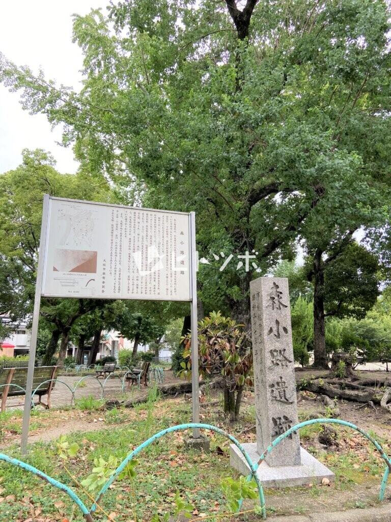 森小路遺跡 新森中央公園