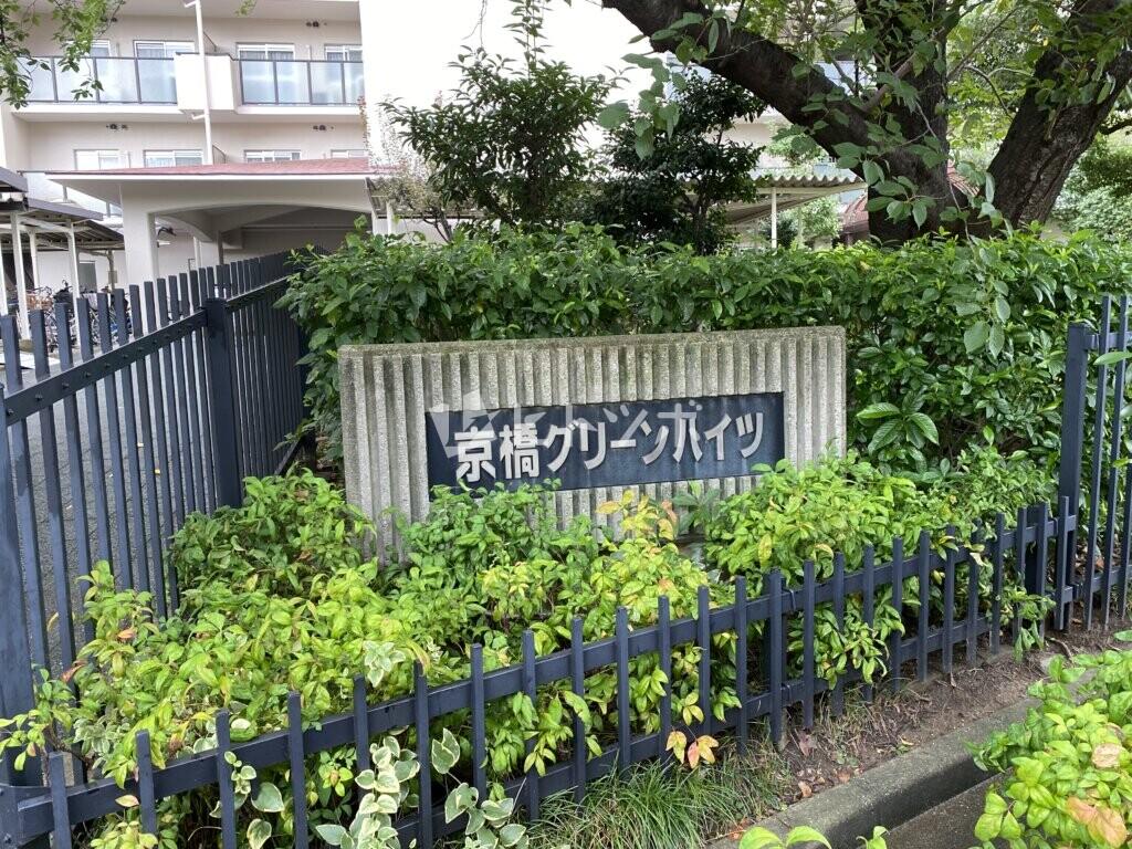 建物外観 京橋グリーンハイツ