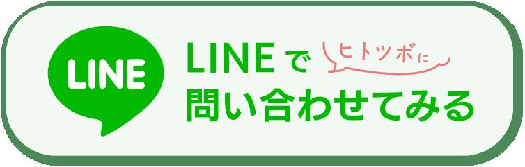 LINEで問い合わせてみる